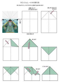 リビッシュ-折り方説明-01.jpg