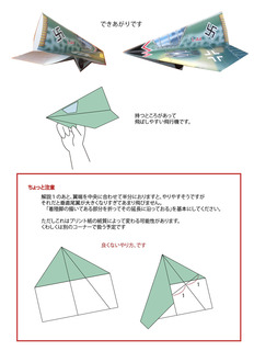 リビッシュ-折り方説明-05.jpg