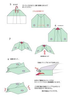 イギリス機ホーカーサイクロン折り図2